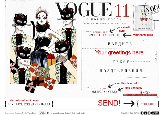 Happy New Year! Unique Vogue Russia Postcards